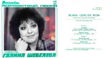 Ансамбль «Здравствуй, песня», солистка Галина Шевелева. 1982 год, «Мелодия» | ВИА Здравствуй, песня