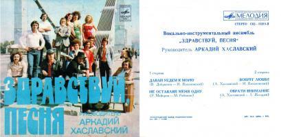 «Давай уедем кморю», 1980год, «Мелодия» | ВИА Здравствуй, песня
