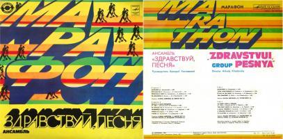 «Марафон», 1982год, «Мелодия» | ВИА Здравствуй, песня