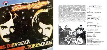 Михаил Боярский и Ансамбль «Здравствуй, песня!», 1984год, «Мелодия» | ВИА Здравствуй, песня