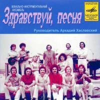 «Памяти поэта», 1980год, «Мелодия» | ВИА Здравствуй, песня!