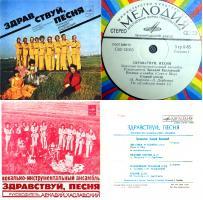 «Песенка о ковбое», 1979год, «Мелодия» (миньон) | ВИА Здравствуй, песня