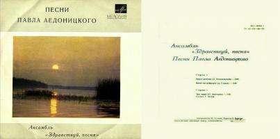 Песни Павла Аедоницкого, 1982, «Мелодия» | ВИА Здравствуй, песня