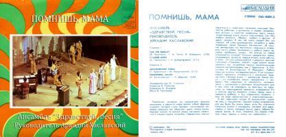 «Помнишь, мама», 1982год, «Мелодия» | ВИА Здравствуй, песня