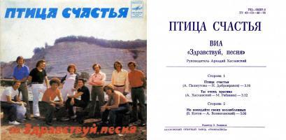 «Птица счастья», тираж 1981-1982год, «Мелодия» | ВИА Здравствуй, песня