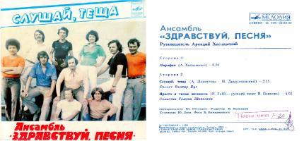 «Слушай, тёща!», 1982год, «Мелодия» | ВИА Здравствуй, песня
