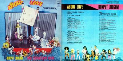 «Вокруг любви», 1980-1981год, «Мелодия» | ВИА Здравствуй, песня
