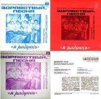 «Я радуюсь», 1978год, «Мелодия» | ВИА Здравствуй, песня