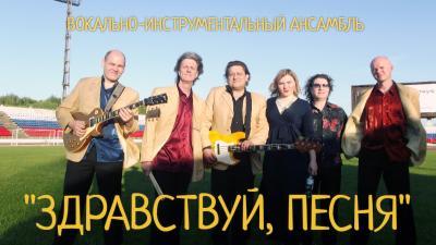 Мы ВИА «Здравствуй, песня» | ВИА Здравствуй, песня