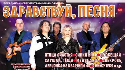 Embedded thumbnail for ВИА «Здравствуй, песня» п/у Аркадия Хаславского в театре «Золотое кольцо», 16.02.2019