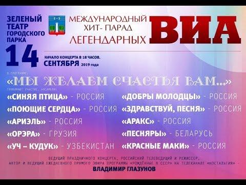 Embedded thumbnail for Международный фестиваль ВИА! Красногорск 14.09.2019г.