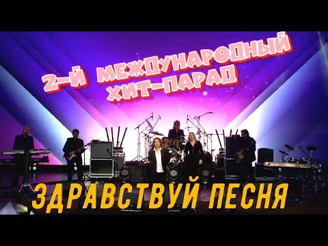 "Embedded thumbnail for Красногорск, Хит-парад 04.09.2021г. ВИА ""Здравствуй, песня"""